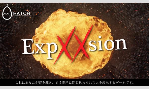 【オンライン開催】謎解きゲーム『ExpXXsion』【再再再演】 イベント画像1