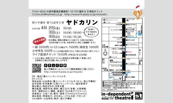 超人予備校第16回本公演『ヤドカリン』 イベント画像2