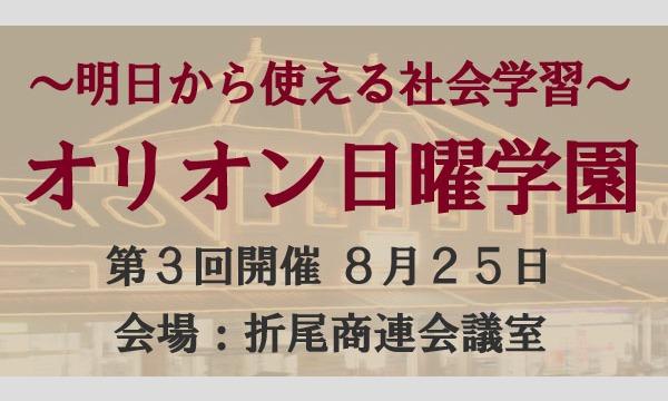 オリオン日曜学園 第3回セミナー「折尾駅の未来を語ろう~鉄道駅のトレンド」 イベント画像1