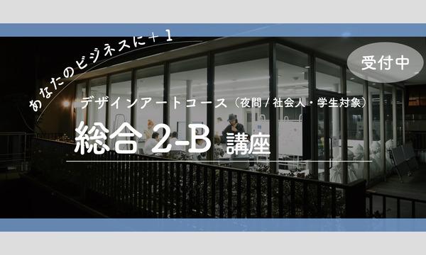 OCHABI デザインアートコース(夜間/社会人・学生対象)<総合2-B講座> イベント画像1