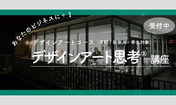 OCHABI デザインアートコース(夜間/社会人・学生対象)<デザインアート思考講座> イベント画像1