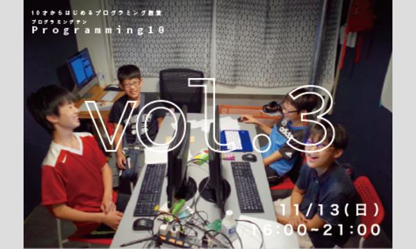 プログラミング10「10歳からはじめるプログラミング教室」vol.3 イベント画像1