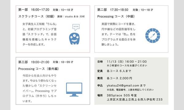 プログラミング10「10歳からはじめるプログラミング教室」vol.3 イベント画像2
