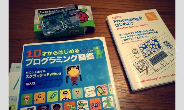 プログラミング10「10歳からはじめるプログラミング教室」vol.3 イベント画像3