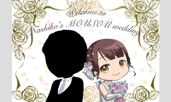 なしこの妄想Wedding〜生誕祭1部〜 イベント画像1