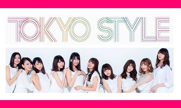 東京スタイルTV #48 【お席数量限定】観覧チケット イベント画像1