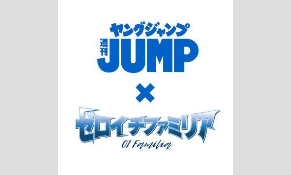 週刊ヤングジャンプ×ゼロイチファミリア「ゼロイチジャック号」発売記念イベント イベント画像2