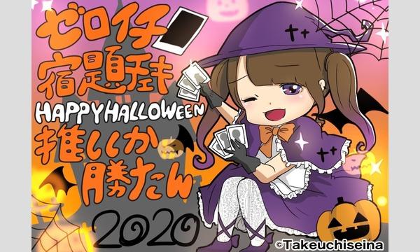 2020年秋の特別版!「ゼロイチ宿題チェキHalloween Ver.」byイマドキ撮影会presentsイベント