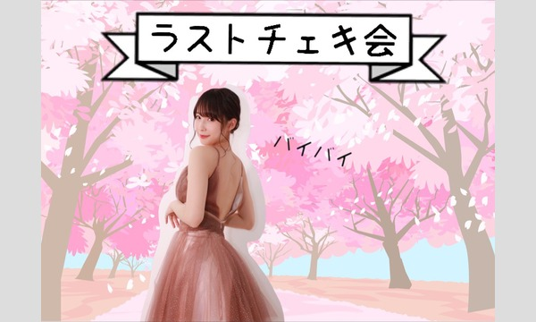:゚+⡱:゚川崎あや チェキ会2020.3.14〜*:゚⡱:゚ イベント画像1