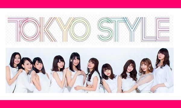 パスマーケットの東京スタイルTV #42 【お席数量限定】観覧チケットイベント