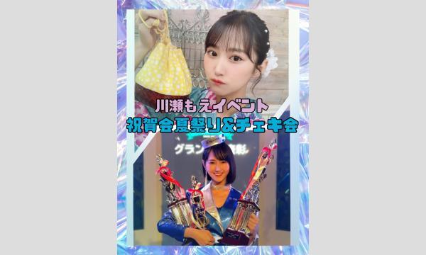 川瀬もえ☆レースクイーン大賞2021新人賞グランプリ祝賀会夏祭り