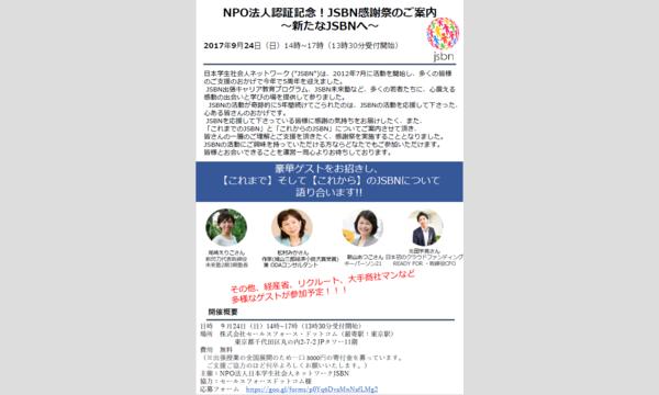 JSBN感謝祭 in東京イベント