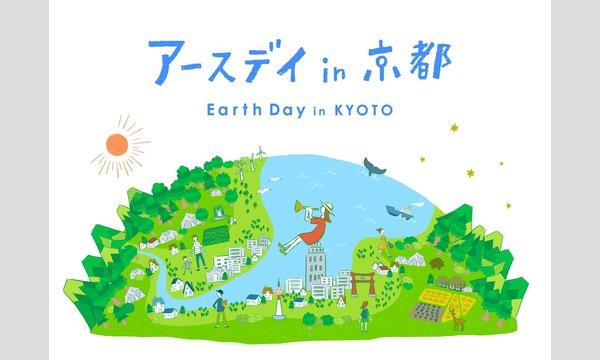 アースデイ in 京都 2020 イベント画像1