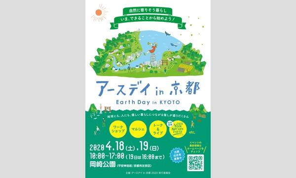 アースデイ in 京都 2020 イベント画像2