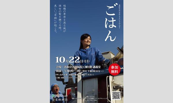 映画「ごはん」無料上映会 in京イベント