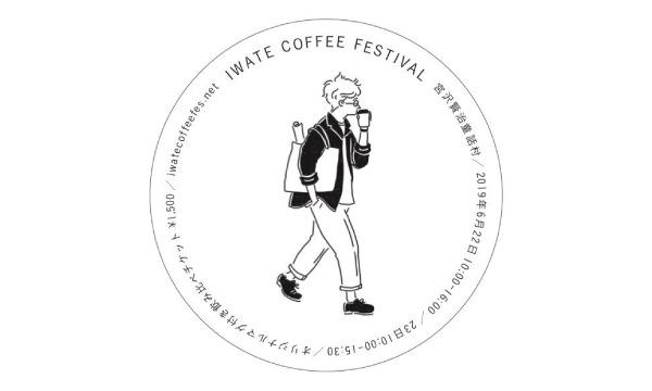 IWATE COFFEE FESTIVAL イベント画像1