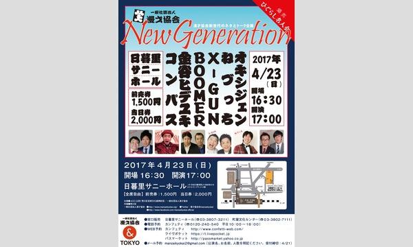 漫才協会 New Generation in東京イベント