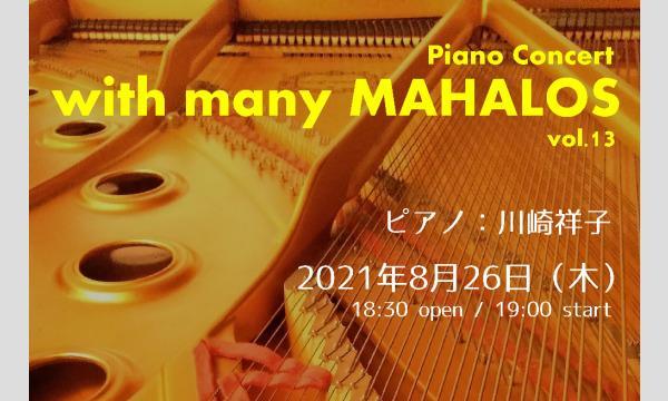 with many MAHALOS vol.13 イベント画像1