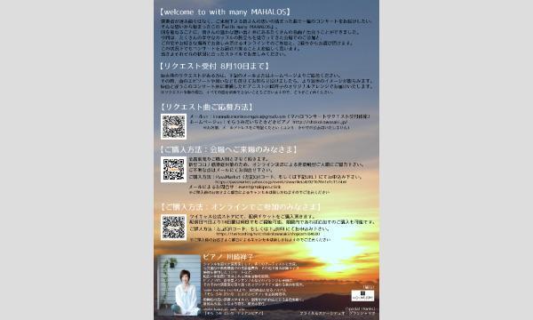 with many MAHALOS vol.13 イベント画像3