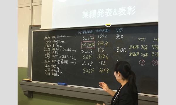 ビジネスゲームを通してマネジメントを学ぶセミナー(中級編)in福岡 イベント画像3