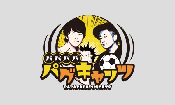 株式会社コンテンツ3のpugcat'sと歌おう!踊ろう!一つになリーヨ!イベント