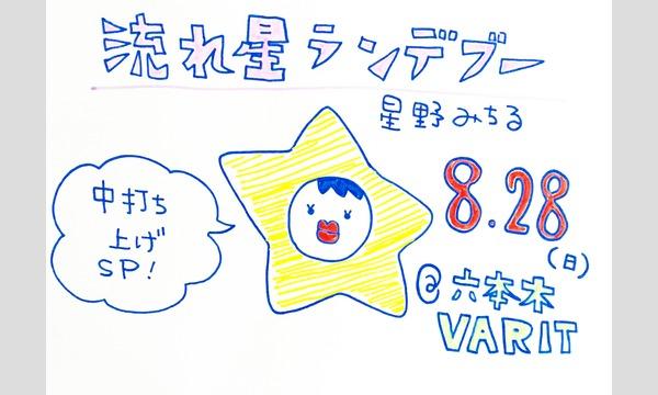 星野みちるの「流れ星ランデブーVol.30〜中打ち上げSP〜」@六本木VARIT. in東京イベント