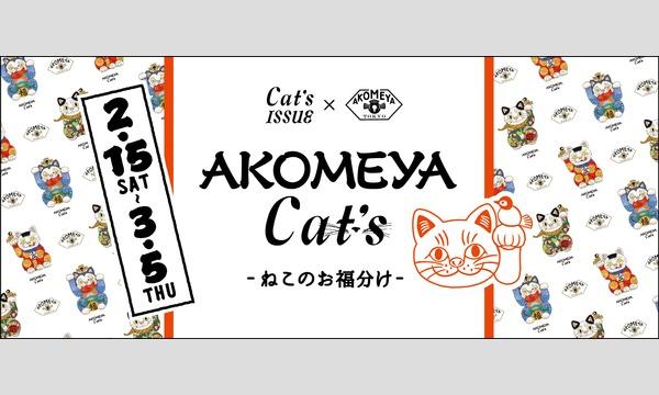 提灯に愛猫の名前をいれて、「AKOMEYA Cat's」猫大祭に協賛しよう! イベント画像1