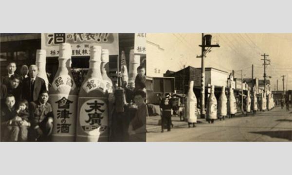 会津の秘蔵の日本酒、瑞々しい野菜を味わう『学べる宴』 イベント画像3