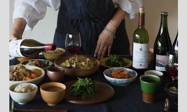 12月7日(土)AKOMEYA TOKYOが提案する、日本ワインのお祭り「日本ワインとごはん」開催! イベント画像1