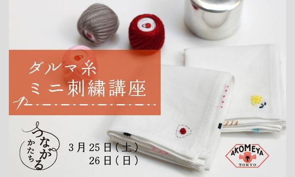【銀座店】参加者募集中!3/25(土)「ダルマ糸」でミニ刺繍を楽しもう! in東京イベント