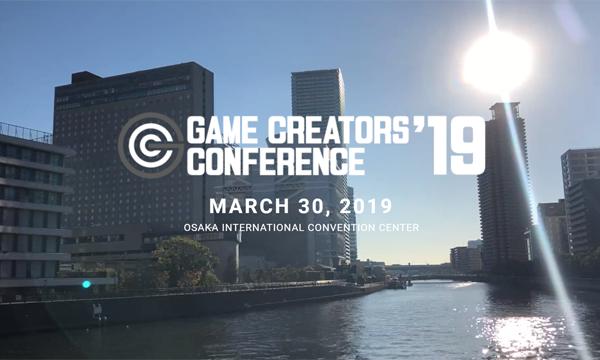 GAME CREATORS CONFERENCE '19 イベント画像1