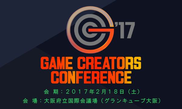 GAME CREATORS CONFERENCE '17 in大阪イベント