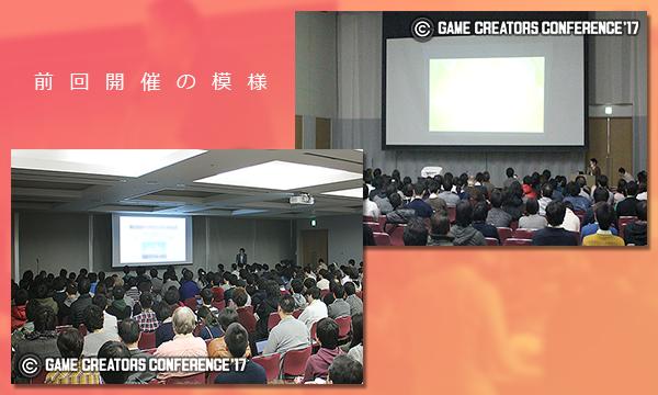 GAME CREATORS CONFERENCE '18 イベント画像3