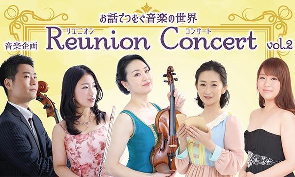 音楽企画 Reunion Concert vol.2 お話と音楽「サイレントマスカレード」 イベント画像1
