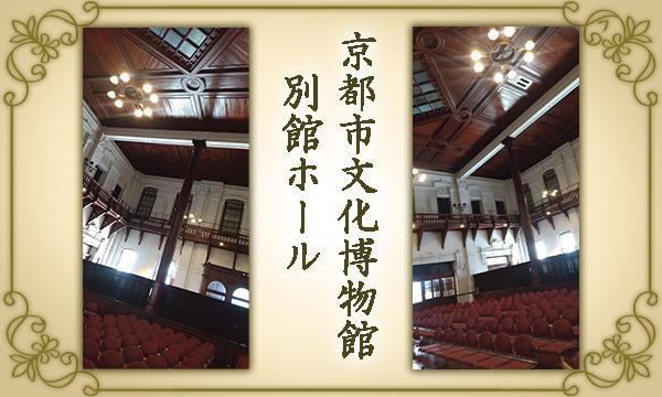 音楽企画 Reunion Concert vol.2 お話と音楽「サイレントマスカレード」 イベント画像2