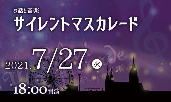 音楽企画 Reunion Concert vol.2 お話と音楽「サイレントマスカレード」 イベント画像3