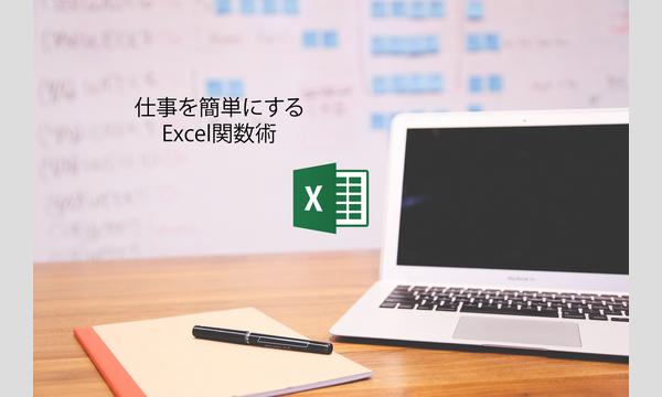 【基礎から応用】Excel関数の基本を見直し、応用力をつける講座 イベント画像1