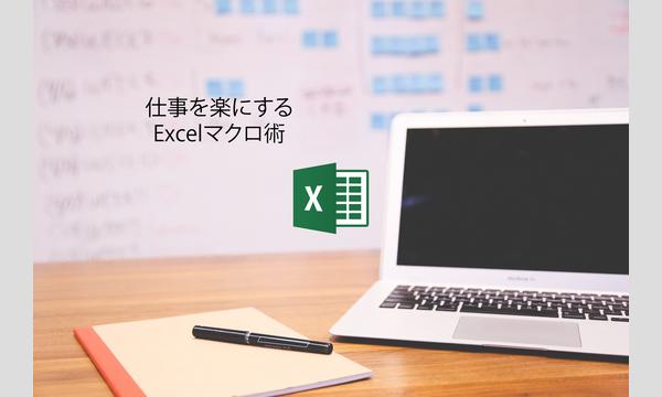 【東京】初心者のためのExcelVBAプログラミング【超入門編】 イベント画像1