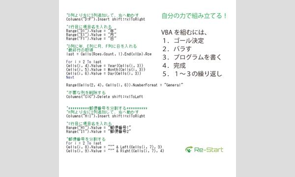 【東京】初心者のためのExcelVBAプログラミング【超入門編】 イベント画像2