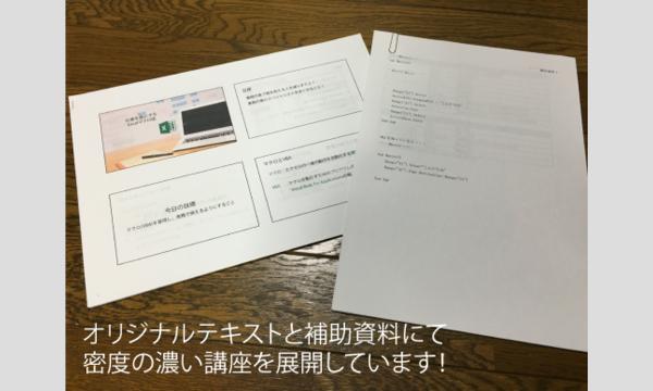 【東京】初心者のためのExcelVBAプログラミング【超入門編】 イベント画像3