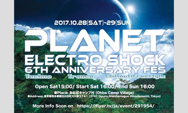 Planet 6th Anniversary ELECTRO SHOCK FES 2017 in東京イベント