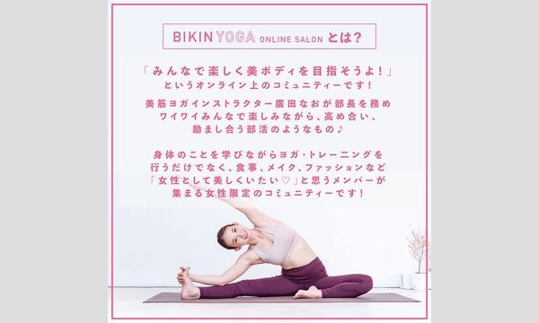 美筋ヨガオンラインサロンon インスタグラム イベント画像2