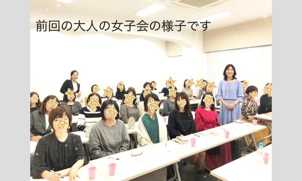 【大人の女子会7・ハーブで健康管理~自律神経編~】 イベント画像3