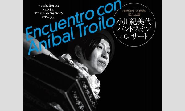 小川紀美代バンドネオンコンサートツアー  Encuentro con Aníbal Troilo 東京 イベント画像1