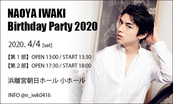 NAOYA IWAKI Birthday Party 2020 イベント画像1