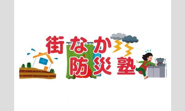 夢祭り!! 防災 謎解き探検隊 in神奈川イベント