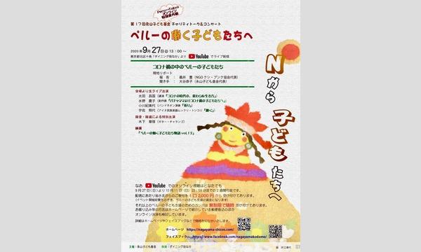 第17回 永山子ども基金 チャリティトーク&コンサート 〜オンライン特別番外編〜 イベント画像2