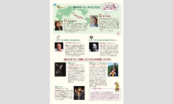 第17回 永山子ども基金 チャリティトーク&コンサート 〜オンライン特別番外編〜 イベント画像3