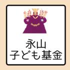 永山子ども基金 イベント販売主画像