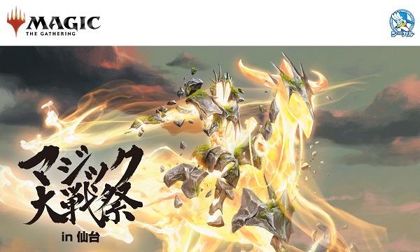 ミシックチャンピオンシップ予選 株式会社シーガル イベント画像1